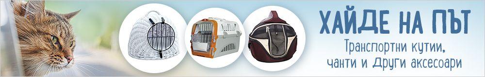 транспортни кутии за котки